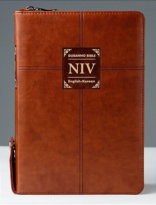 [브라운] 두란노 개역개정판(4판) NIV 영한성경 - 소(小).합본.색인