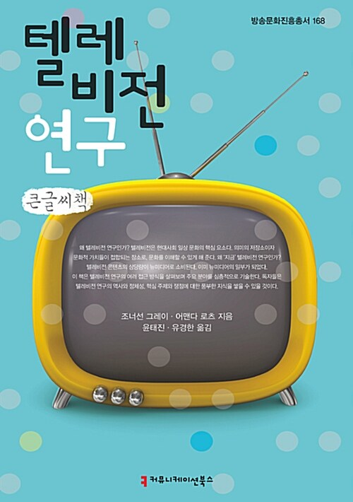[큰글씨책] 텔레비전 연구