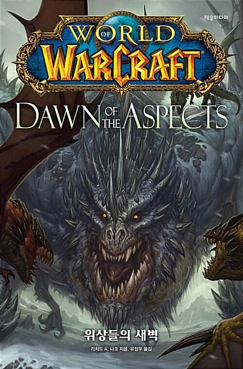 월드 오브 워크래프트 : 위상들의 새벽