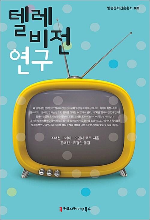 텔레비전 연구