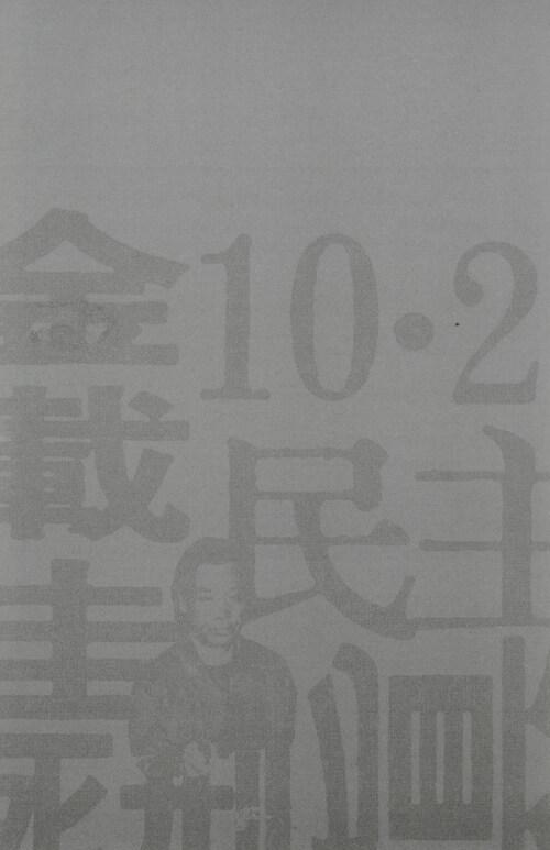 나는 김재규의 변호인이었다 : 170일간의 재판 기록으로 밝힌 10·26의 진실