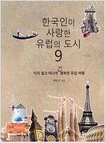 [중고] 한국인이 사랑한 유럽의 도시 9
