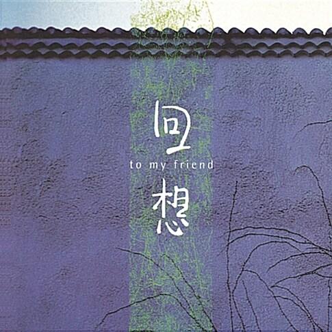 회상 (To My Friend) [재발매][Mid Price]
