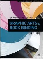 [중고] Graphic Arts & Book Binding 전문가 되기