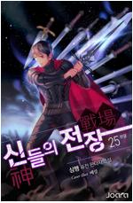 [세트] 신들의 전장 (총25권/완결)