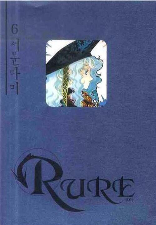 루어 Rure 6