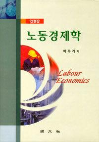勞動經濟學 전정판
