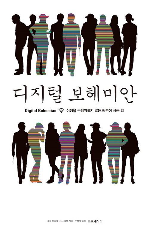 디지털 보헤미안