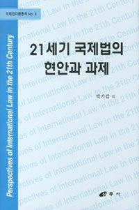 21세기 국제법의 현안과 과제