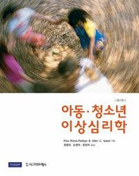 아동·청소년 이상심리학 제7판