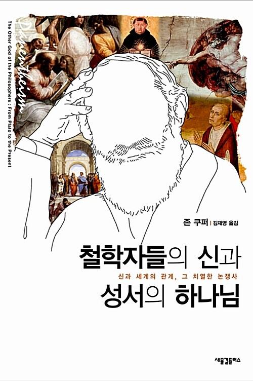 철학자들의 신과 성서의 하나님