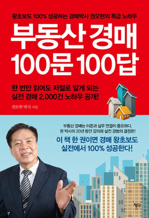 부동산 경매 100문 100답 : 한 번만 읽어도 저절로 알게 되는 실전 경매 2,000건 노하우 공개!