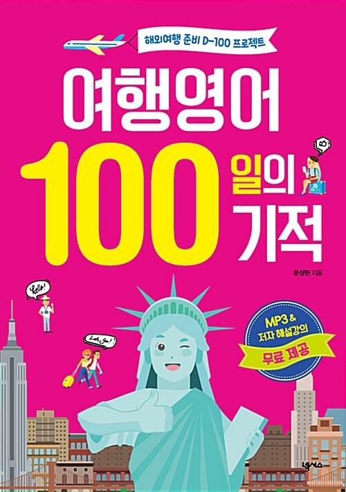 [중고] 여행영어 100일의 기적