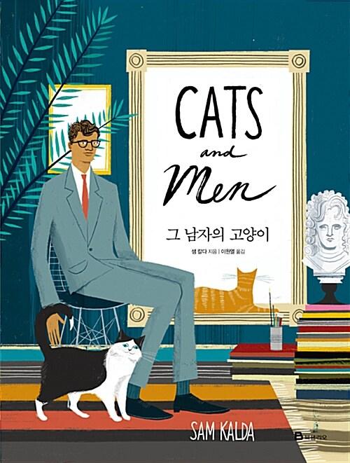 그 남자의 고양이