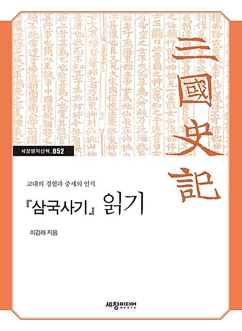 <삼국사기> 읽기