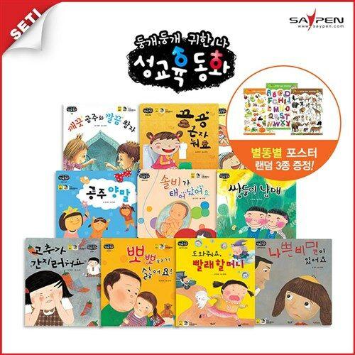 ●[세티] [사은품/별똥별포스터3종] 성교육동화(10권) / 세이펜호환 세이펜한글교재