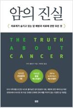 암의 진실  : 의료계가 숨기고 있는 암 예방과 치료에 관한 모든 것