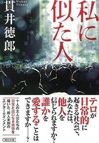 私に似た人 (朝日文庫) (文庫)