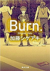 Burn.-バ-ン- (角川文庫) (文庫)