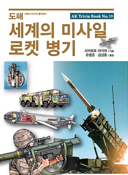 도해 세계의 미사일 로켓 병기