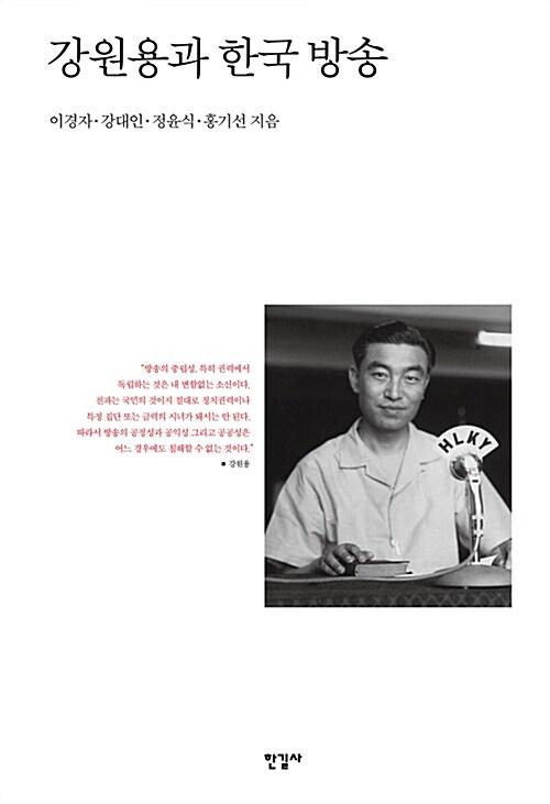 강원용과 한국 방송