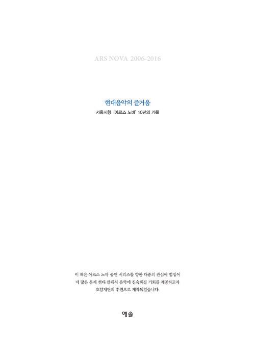 현대음악의 즐거움 : 서울시향 '아르스 노바' 10년의 기록