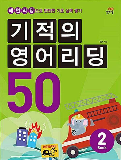 기적의 영어리딩 50 Book 2 (본책 + 별책 + CD 1장)