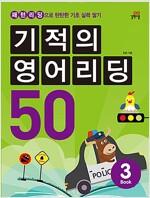 기적의 영어리딩 50 Book 3 (본책 + 별책 + CD 1장)