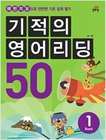 기적의 영어리딩 50 Book 1 (본책 + 별책 + CD 1장)
