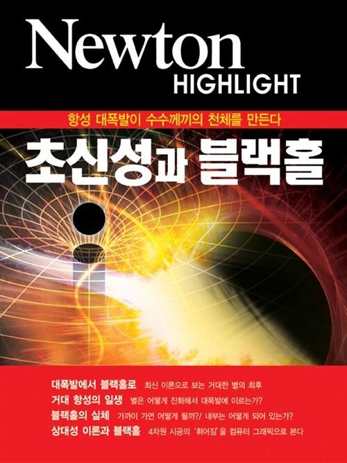 초신성과 블랙홀