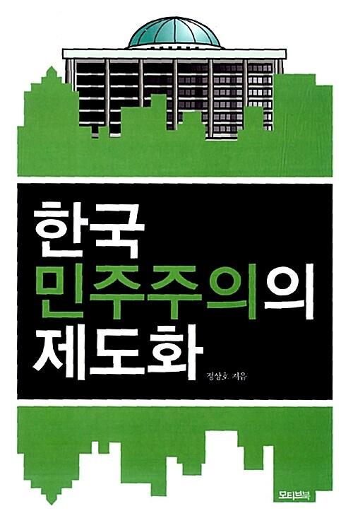 한국 민주주의의 제도화