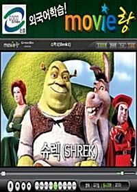 [교육용 VCD] 무비랑 (MovieLang) - 슈렉 1