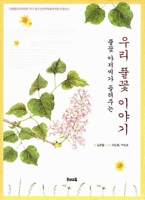 풀꽃 아저씨가 들려주는 우리 풀꽃 이야기