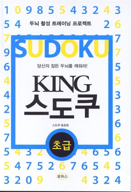 KING 스도쿠 - 초급