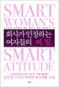 [중고] 회사가 인정하는 여자들의 비밀