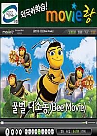 [교육용 VCD] 무비랑 (MovieLang) - 꿀벌 대소동