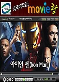 [교육용 VCD] 무비랑 (MovieLang) - 아이언 맨