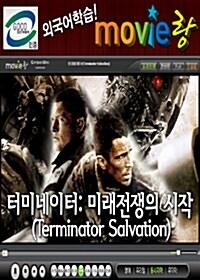 [교육용 VCD] 무비랑 (MovieLang) - 터미네이터 : 미래전쟁의 시작
