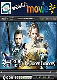 [교육용 VCD] 무비랑 (MovieLang) - 황금나침반