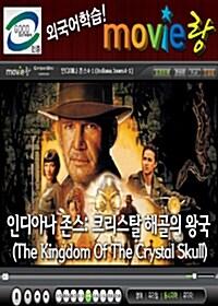 [교육용 VCD] 무비랑 (MovieLang) - 인디아나존스 : 크리스탈해골의 왕국