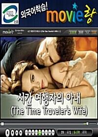 [교육용 VCD] 무비랑 (MovieLang) - 시간여행자의 아내