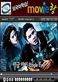 [교육용 VCD] 무비랑 (MovieLang) - 이글 아이