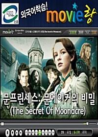 [교육용 VCD] 무비랑 (MovieLang) - 문프린세스 : 문에이커의 비밀