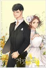 거짓 결혼 1