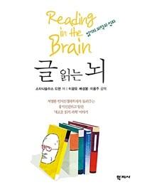 글 읽는 뇌 : 읽기의 과학과 진화