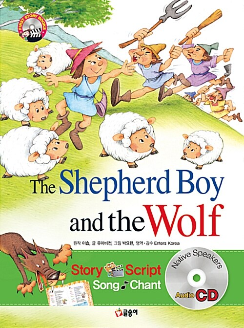 The Shepherd Boy and the Wolf 양치기 소년과 늑대 (책 + CD 1장)