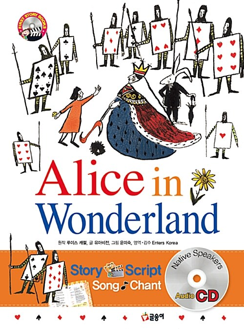 Alice in Wonderland 이상한 나라의 앨리스 (책 + CD 1장)