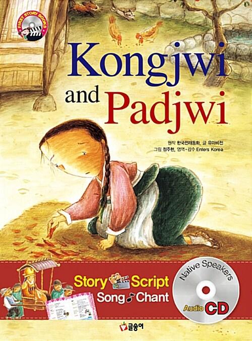 Kongjwi and Padjwi 콩쥐 팥쥐 (책 + CD 1장)