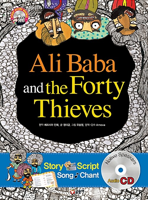 Ali Baba and the Forty Thieves 알리바바와 40인의 도둑 (책 + CD 1장)