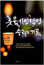 [중고] 촛불 시민 혁명 승리의 기록